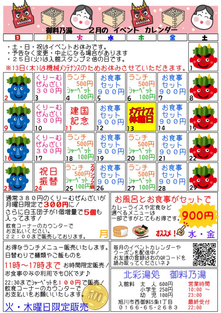 ★2月のイベントカレンダー★